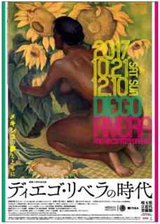リベラ展ポスター.PNG