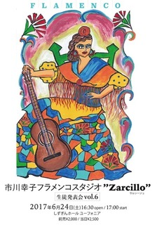 studio_zarcillo_live_vol6.jpg